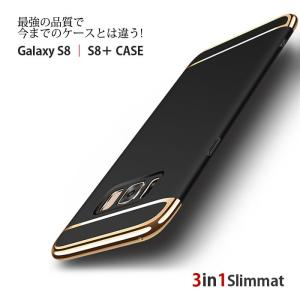 sc03j フル 保護フィルム 付き Galaxy S8+ SC-03J ケース カバー SCV35 S8 SC-02J sco02j 携帯カバー SCV36 ギャラクシーS8+ 3in1slimmat Gold|crown-shop