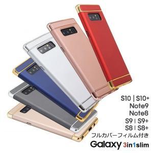 GalaxyS9 Plus フルフィルム 付き Galaxy S9+ SCV39 ケース カバー SC-03K sc03k 耐衝撃 SCV38 SCV37 携帯カバー SCV36 SCV35 ギャラクシーS9+ 3in1slimmat|crown-shop