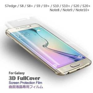 scv39 フル 保護フィルム au Galaxy S9+ SCV39 SCV38 TPU フィルム...