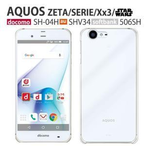 ●docomo AQUOS ZETA SH-04H /au AQUOS SERIE SHV34 /s...