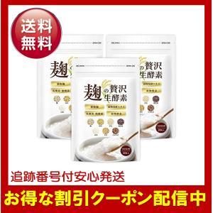 麹の贅沢生酵素 3袋セット こうじ酵素 ダイエット 生酵素 サプリメント