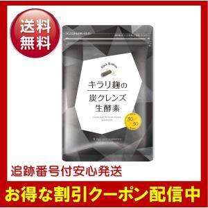 キラリ麹の炭クレンズ生酵素 腸活 ダイエット サプリメント