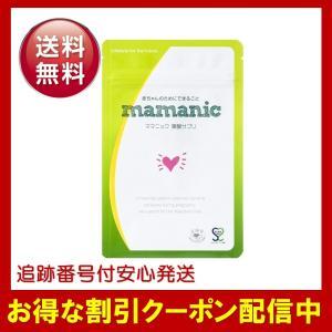 ママニック 葉酸サプリ  妊活 妊娠 31日分