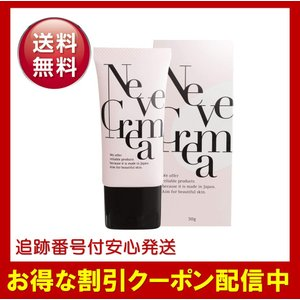 Neve Crema ネーヴェクレマ クリーム 30g 保湿 美肌 美白ケア
