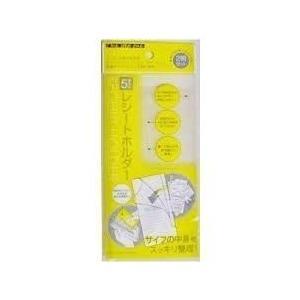 レシートホルダー5ポケット 2冊入×10個(20冊)【メール便・送料無料】