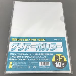 クリアファイル B5サイズ用 20枚(10枚入×2)【メール便・送料無料】サンノート