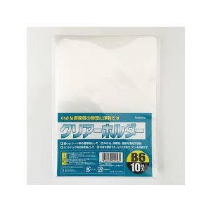 クリアファイル B6サイズ用 20枚(10枚×2)【メール便・送料無料】サンノート