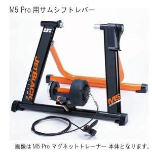 JETBLACK (ジェットブラック) M5 Pro サムシフトレバー レバーのみ 【自転車】|crowngears