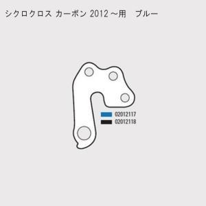 LAPIERRE (ラピエール) リアエンド シクロクロス カーボン 2012〜 ブルー|crowngears