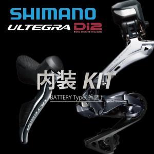 SHIMANO (シマノ) ULTEGRA アルテグラ R8050 Di2 電動内装キットコンポセット(エレクトリックワイヤー付)|crowngears