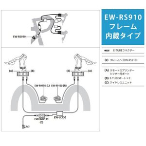 SHIMANO (シマノ) ULTEGRA アルテグラ R8050 Di2 電動ビルトインキットコンポセット(エレクトリックワイヤー付)|crowngears|03