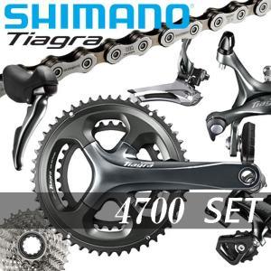 SHIMANO (シマノ) TIAGRA ティアグラ 4700 コンポセット|crowngears