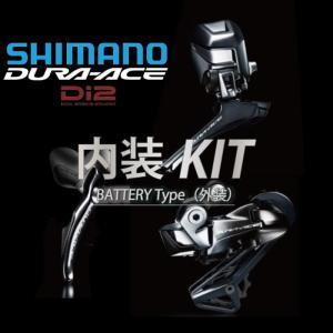 SHIMANO (シマノ) DURA-ACE デュラエース R9150 Di2 電動内装キットコンポセット(エレクトリックワイヤー付)|crowngears