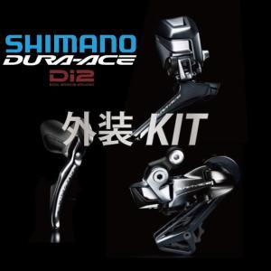 SHIMANO (シマノ) DURA-ACE デュラエース R9150 Di2 電動外装キットコンポセット(エレクトリックワイヤー付)|crowngears