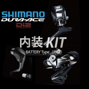 SHIMANO (シマノ) DURA-ACE デュラエース R9160 Di2 電動TT トライアスロン用 内装キットコンポセット(エレクトリックワイヤー付)|crowngears