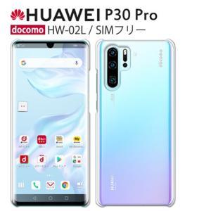 Huawei P30 Pro 保護フィルム 付き NEXUS6P docomo ケース カバーフィル...