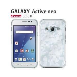GalaxyActiveneo フィルム付き Galaxy Active neo SC-01H ケー...