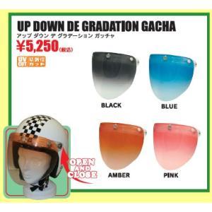 シールド ヘルメット 開閉 ジェット バイク アップダウンデグラデーションガッチャシールド/DAMMTRAX(ダムトラックス)バイクヘルメット用|crowracing2
