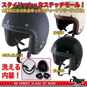 ヘルメット バイク ジェット TNK工業 SPEED PIT JS-65GX ジェットヘルメット ステッチ /バイク/オートバイ/スクーター/ディープフリーサイズ/ブラック|crowracing2