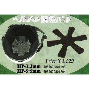 TNK ヘルメット調整パット HP-3 HP-5 ヘルメットサイズ調整スポンジ