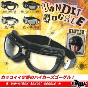 ゴーグル バイク スノボ スキー ダムトラックス バンディットゴーグル DAMMTRAX BANDIT GOGGLE/バイク/オートバイ/スポーツ/スキー/モトクロス/スノボ|crowracing2