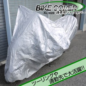 携帯バイクカバー XL size|crowracing2