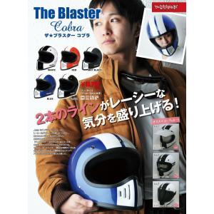 ヘルメット バイク フルフェイス BLASTER COBRA ブラスター コブラ フルフェイスヘルメット / DAMMTRAX/ダムトラックス|crowracing2