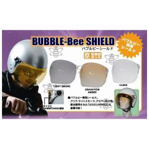 シールド ヘルメット 開閉 ジェット バイク バブルビーヘルメット専用シールド BUBBLE BEE SHIELD バブルビーシールド DAMMTRAX ダムトラックス|crowracing2