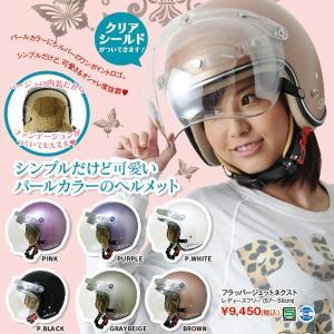 ヘルメット バイク レディース  ジェット  DAMMFLAPPER ダムフラッパー フラッパージェットネクストジェットヘルメット  /DAMMTRAX/ダムトラックス/女性用/|crowracing2