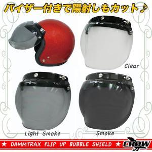 シールド ヘルメット ジェット バイク ダムトラックス フリップアップバブルシールド DAMMTRAX FLIP UP|crowracing2