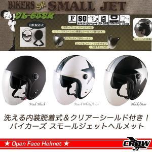 ヘルメット バイク ジェット TNK工業 SPEEDPIT JL-65SR バイカーズ SR スモールジェットヘルメット デザインカラー /スピードピット/バイク用/オートバイ/|crowracing2