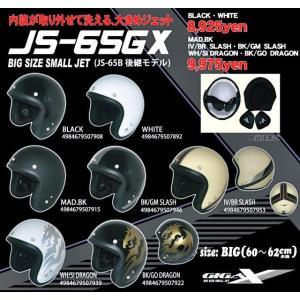 ヘルメット バイク ジェット TNK JS-65GXα SPEED PIT ビッグサイズ JET HELET DRAGON/ジェットヘルメット/BIGサイズ/ドラゴンデザイン|crowracing2