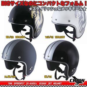 TNK工業 SPEED PIT JS-65GXα GIGAX ALPHA ジェットヘルメット ビッグサイズ /バイク/オートバイ/スクーター/BIG|crowracing2