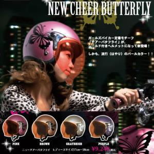 ヘルメット バイク レディース  ジェット ニューチアーバタフライヘルメット NEW CHEER BUTTERFLY /DAMMTARX/ダムトラックス/DAMMFLAPER/|crowracing2