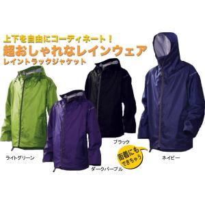 レイントラックジャケット(上着のみ)Makku マック AS900 M〜4L 男女兼用 メンズ レディース 男性用 女性用 ジ|crowracing2