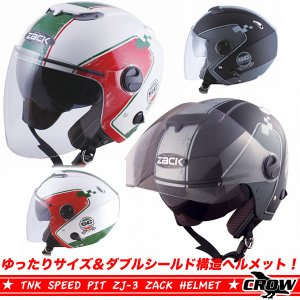 ヘルメット バイク ジェット ZJ-3 ZACK ディープサイズ デザインカラー/TNK SPEEDPIT/スピードピット/バイク用/オートバイ/ヘルメット/洗える内装|crowracing2