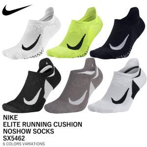 NIKE(ナイキ) エリート ランニング クッション ノーショウ ソックス 靴下 SX5462 送料無料