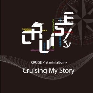 1stミニアルバム「Cruising My Story」|cruise-shop