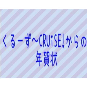 くるーず〜CRUiSE!からの年賀状 cruise-shop