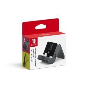 即納 新品 Nintendo Switch充電スタンド(フリーストップ式)(スイッチ 周辺機器)