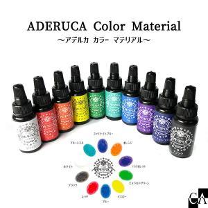 CAレジン着色剤 ADERUCA Color Material 〜アデルカ カラー マテリアル〜  [全10色][1本入り]|crystal-aglaia