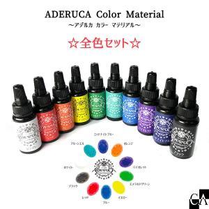 ☆全色セット☆ 【CAオリジナル レジン着色剤】 ADERUCA Color Material 〜アデルカ カラー マテリアル〜 [全10色]|crystal-aglaia