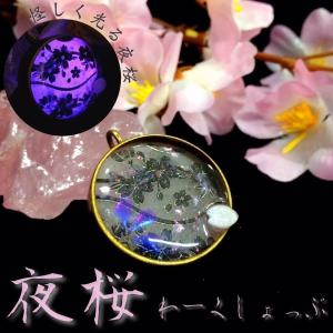 【店舗WSレシピ】夜桜|crystal-aglaia