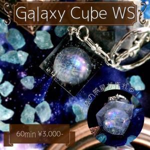 【店舗WSレシピ】GalaxyCube|crystal-aglaia