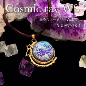 【店舗WSレシピ】Cosmic ray|crystal-aglaia