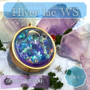 【店舗WSレシピ】Hiver lac|crystal-aglaia