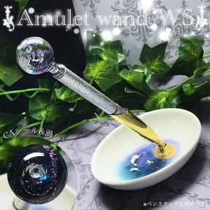 【店舗WSレシピ】Amulet wand|crystal-aglaia