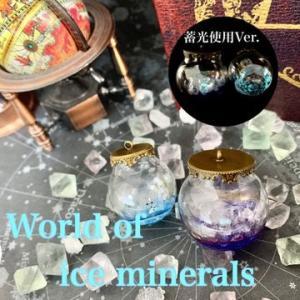 【店舗WSレシピ】World of ice minerals|crystal-aglaia