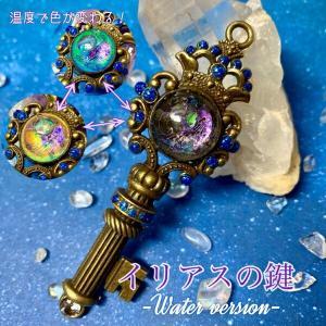 【店舗WSレシピ】イリアスの鍵 -Water version-|crystal-aglaia