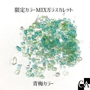 【限定カラーMIX】ガラスカレット 青梅カラー【数量限定】